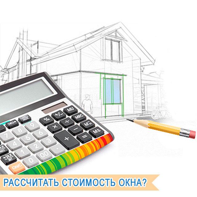 Стоимость окон в Челябинске